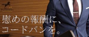 慰めの報酬広告用 - コピー